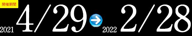 2021年4月29日~2022年2月28日