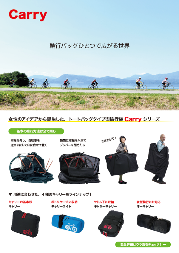 輪行袋 Carry シリーズ