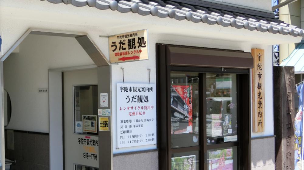 宇陀市観光案内所「うだ観処」(榛原駅前)